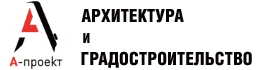 А-Проект Архитектура и градостроительство Логотип